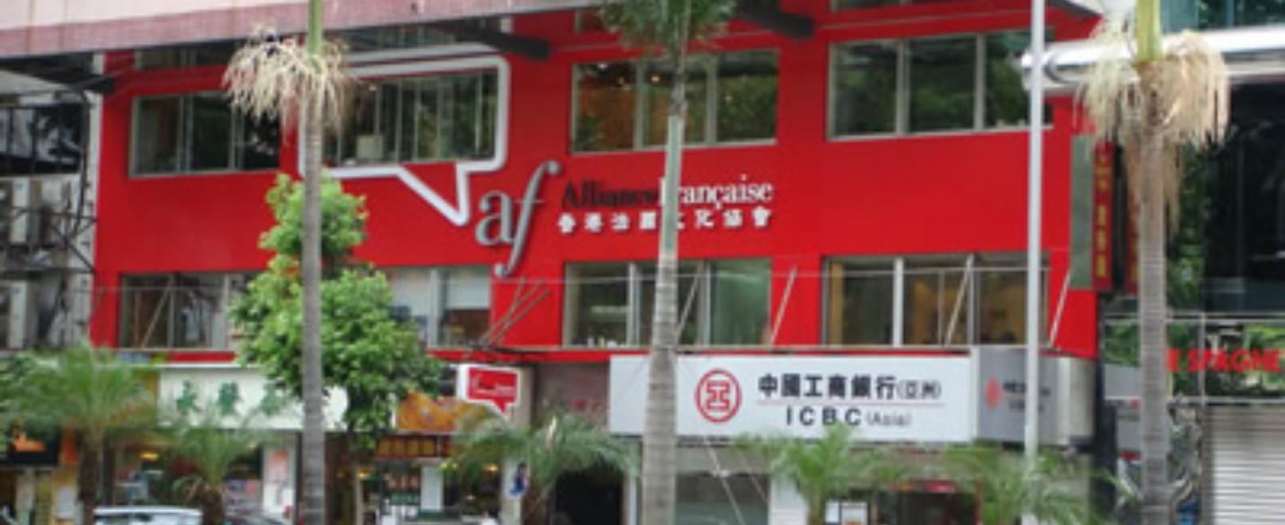 L'alliance française de Hong-Kong