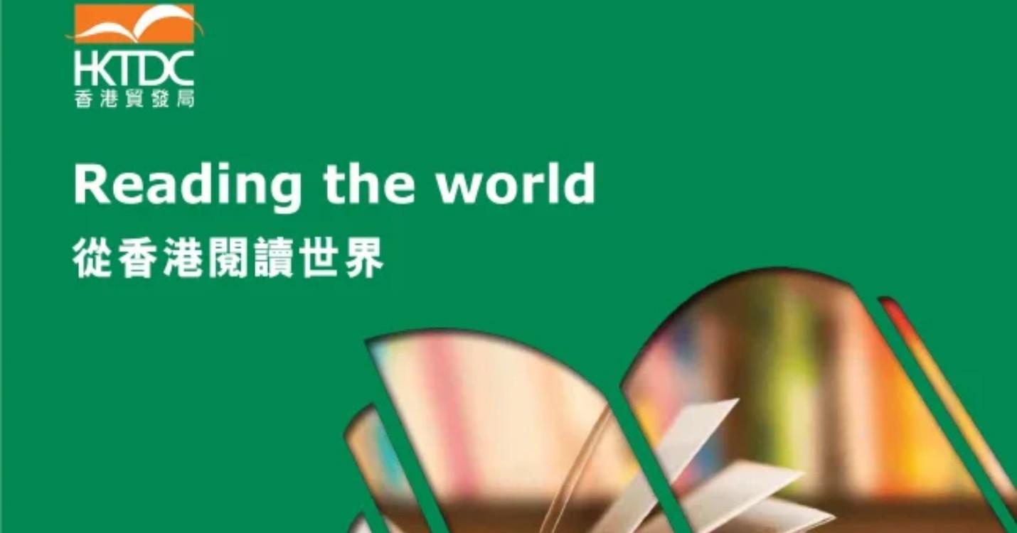 Salon du livre de Hong Kong en ligne