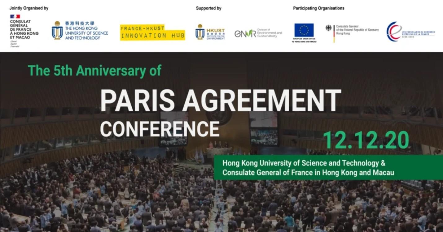 Une conférence pour célébrer le 5ème anniversaire de l'accord de Paris sur le changement climatique