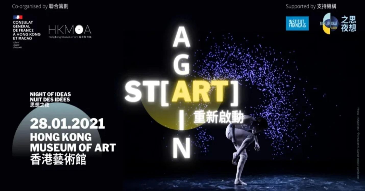 """«ST[ART] AGAIN"""" : la Nuit des idées 2021 à Hong Kong"""