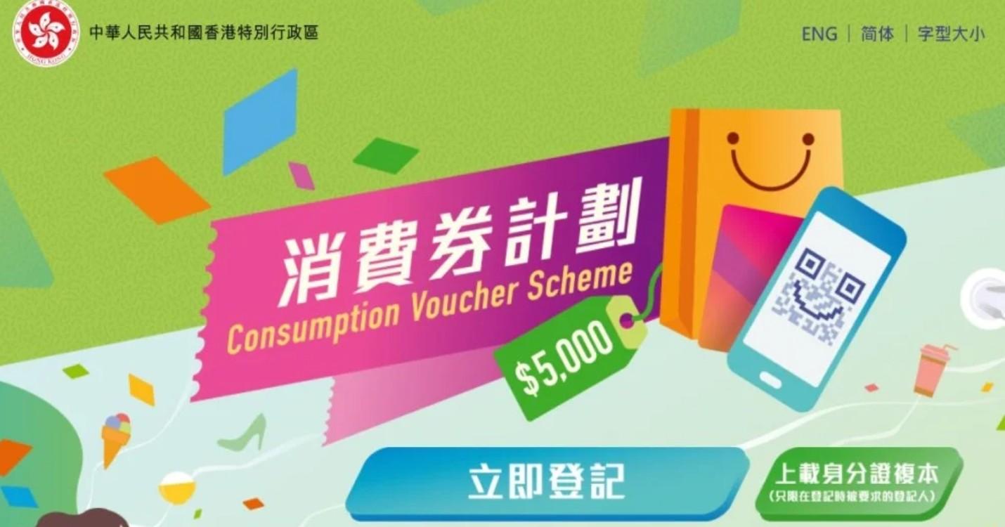 Bons de consommation de 5,000 HK$, bourse aux livres au LFI et vente d'uniformes scolaire d'occasion