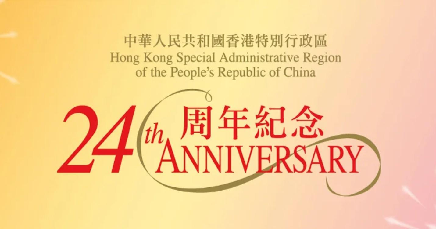 Célébrations du 24e anniversaire de la rétrocession, sécurité renforcée  pour le centenaire du PCC