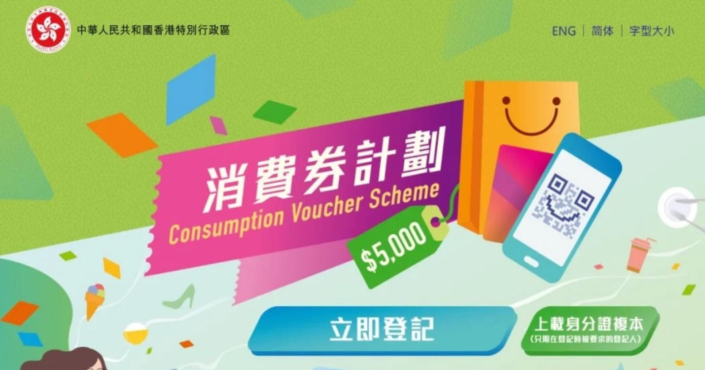 Chèques du gouvernement de 5.000 HK$, les USA avertissent les entreprises américaines à HK