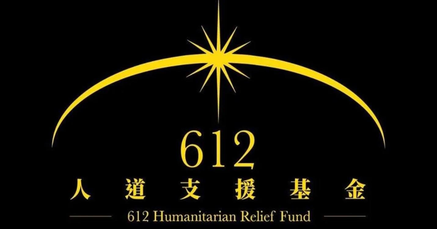 Le 612 Humanitarian Relief Fund va mettre fin à ses activités, le marathon de HK prévue en octobre