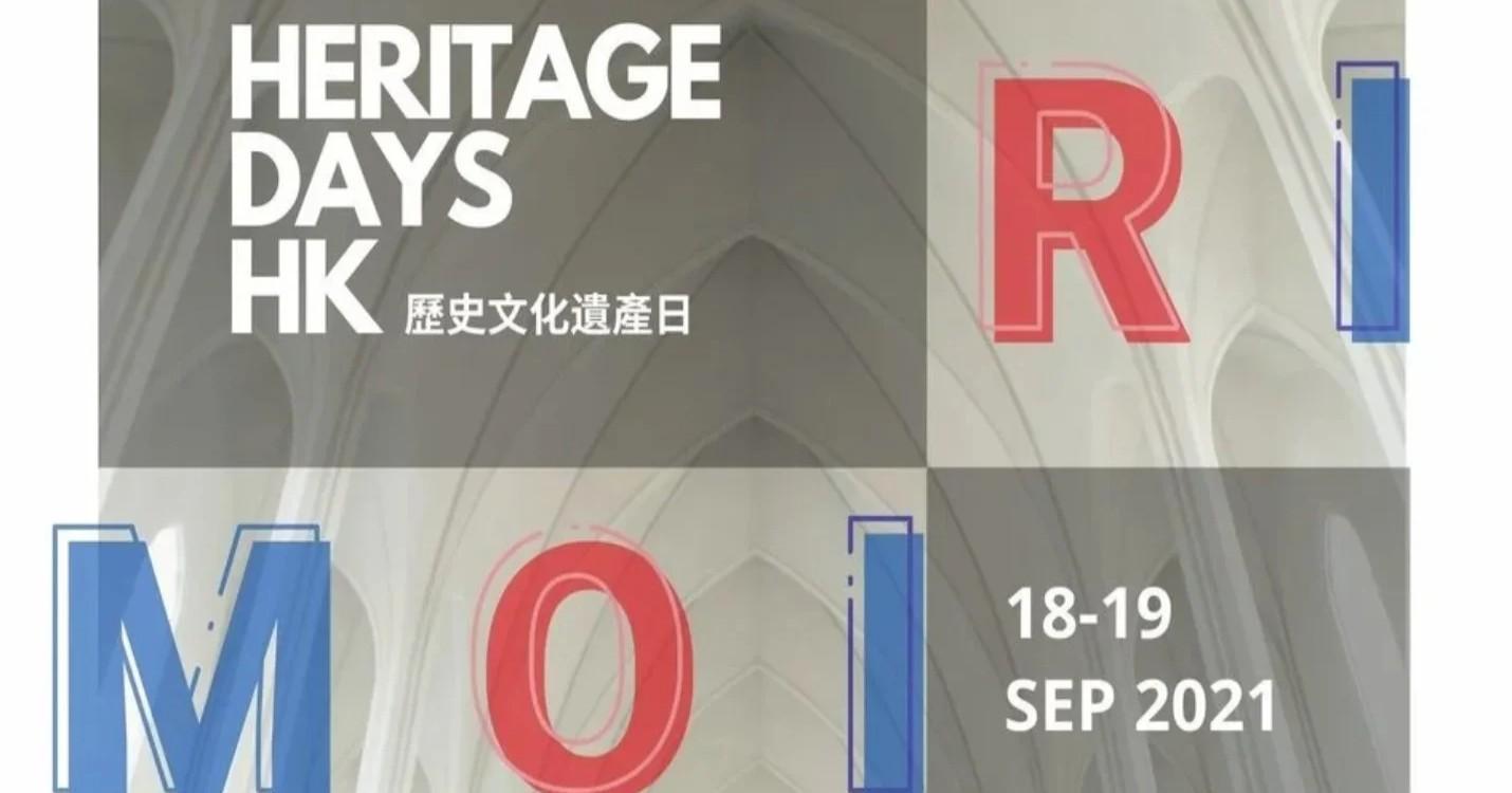 Journées du patrimoine à Hong Kong