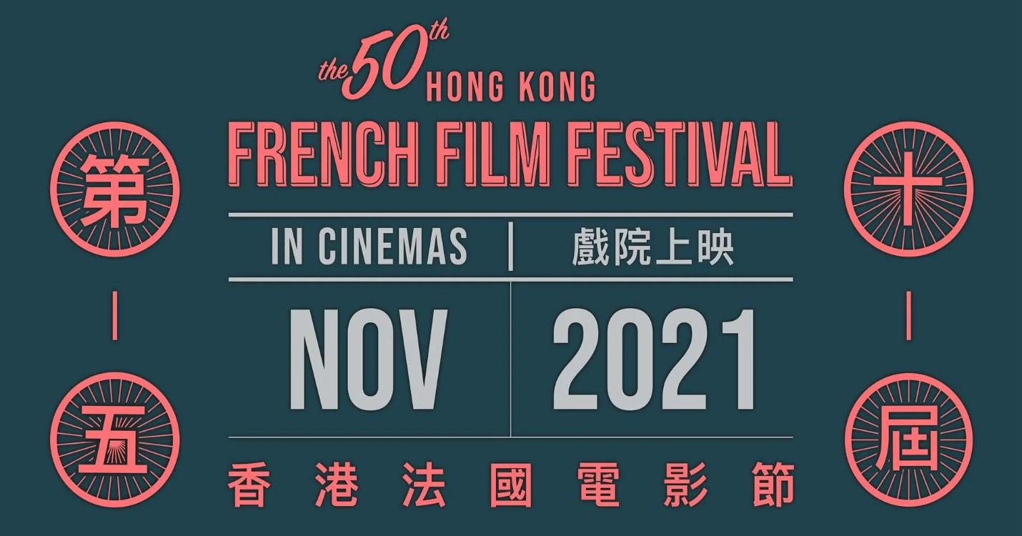 50ème édition du festival du film français