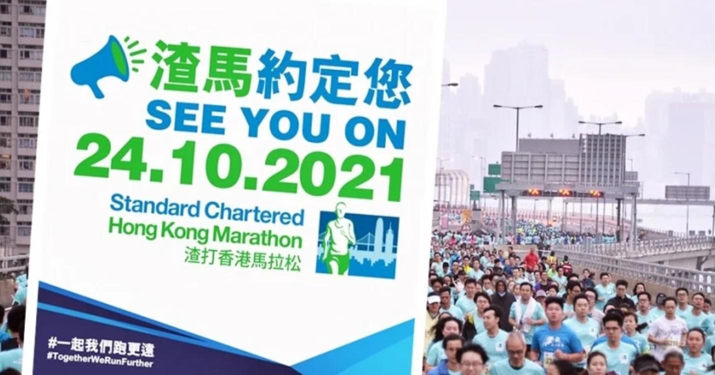 Marathon de Hong Kong ce dimanche, Les inscriptions à la «French Speech Competition» sont ouvertes !
